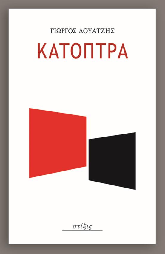 Κάτοπτρα – 2017