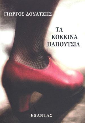 Τα κόκκινα παπούτσια – Είπαν Έγραψαν