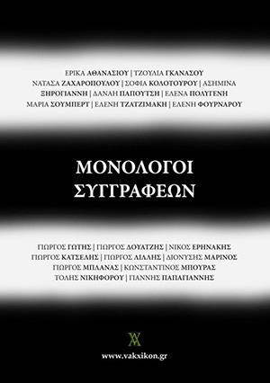 Συλλογικό – Mονόλογοι Συγγραφέων – 2015